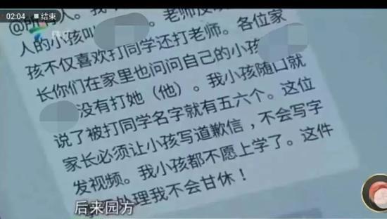 家长群内的争吵 图据广东电视台