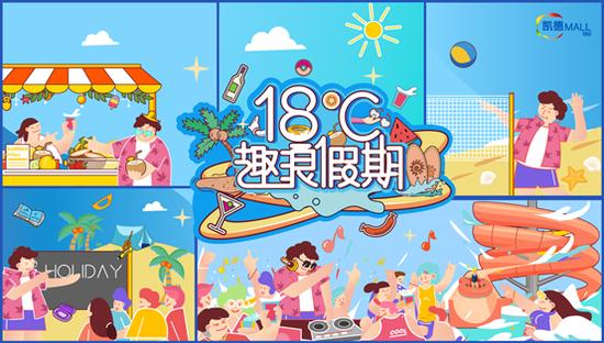 """7月25日-26日""""凯德MALL·180""""18℃趣浪假期清爽来袭"""