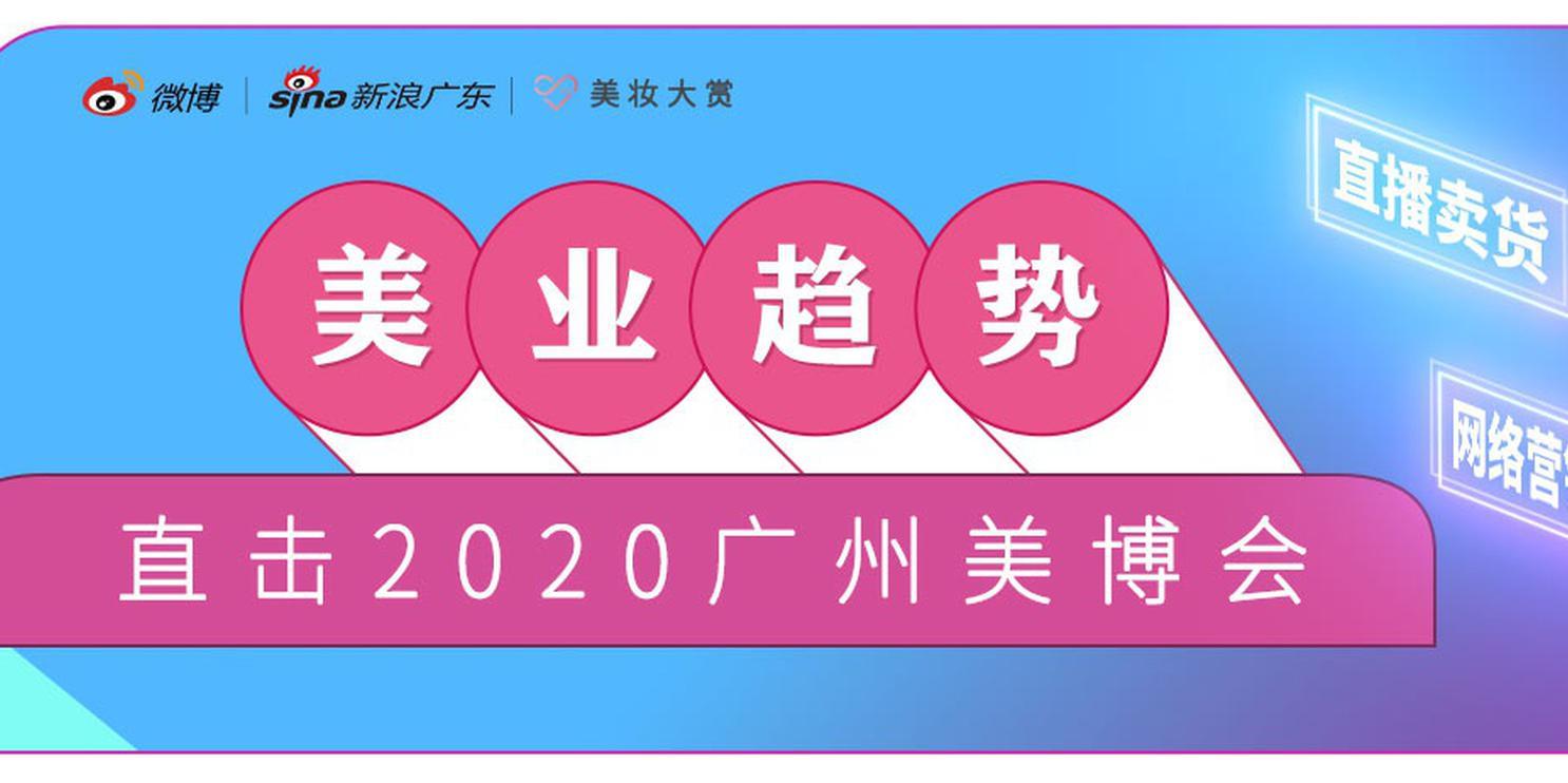 新浪美妆大赏直击2020广州美博会