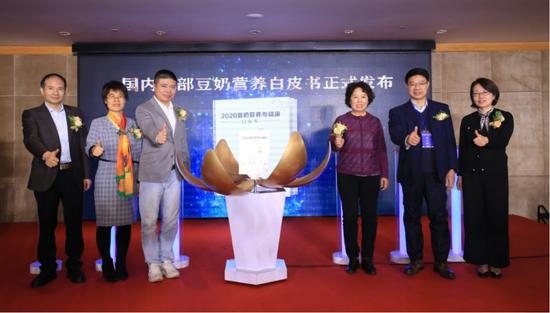 国内首部《2020豆奶营养与健康白皮书》正式发布