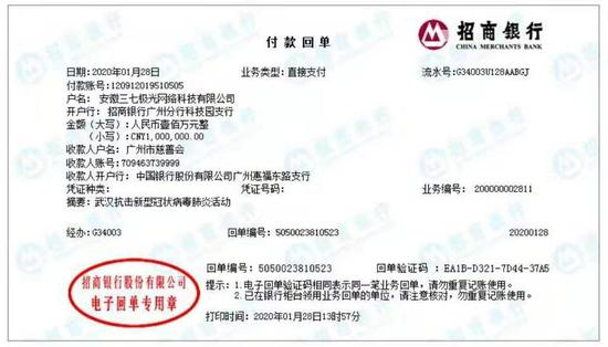 三七互娱向广州慈善会捐赠100万元转捐赠至湖北疫区