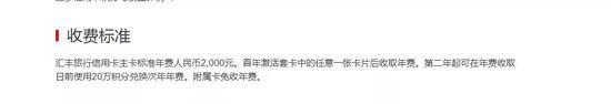 (汇丰官网上对旅行信用卡的年费收费标准为2000元)