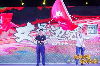 福田汽车集团副总经理武锡斌与测绘工程院院长席科开启国门试驾活动