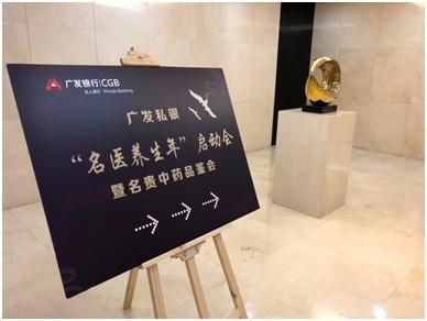 """广发银行广州分行成功举办""""名医养生年""""启动会"""