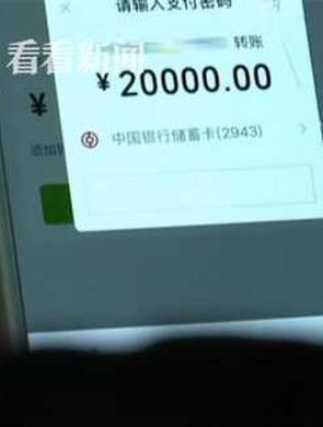 """丈夫8个月转13万示爱""""小三"""" 妻子起诉"""