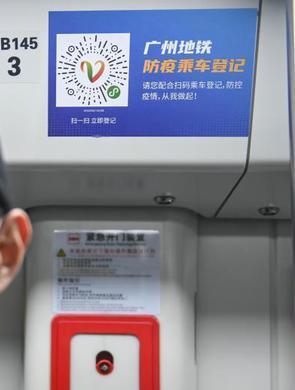 广州地铁试行乘客扫码登记