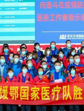 国家支援湖北医疗队撤离武汉