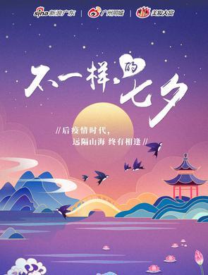 征集:七夕免费请你看电影啦!
