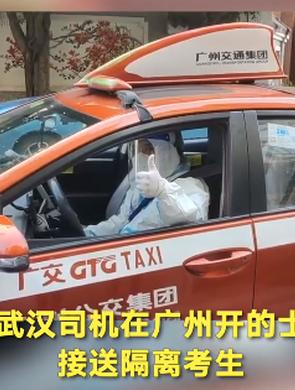 武汉司机在穗接送隔离考生