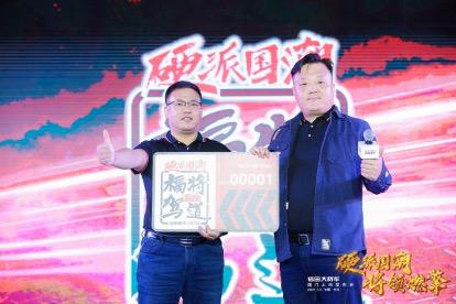 福田汽车集团皮卡事业部党委书记、总裁方宜士向皮卡大叔授予福将驾道00001号会员纪念牌