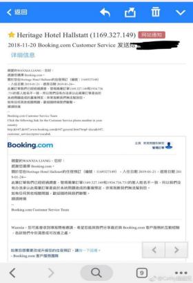 Booking回复消费者的邮件截图