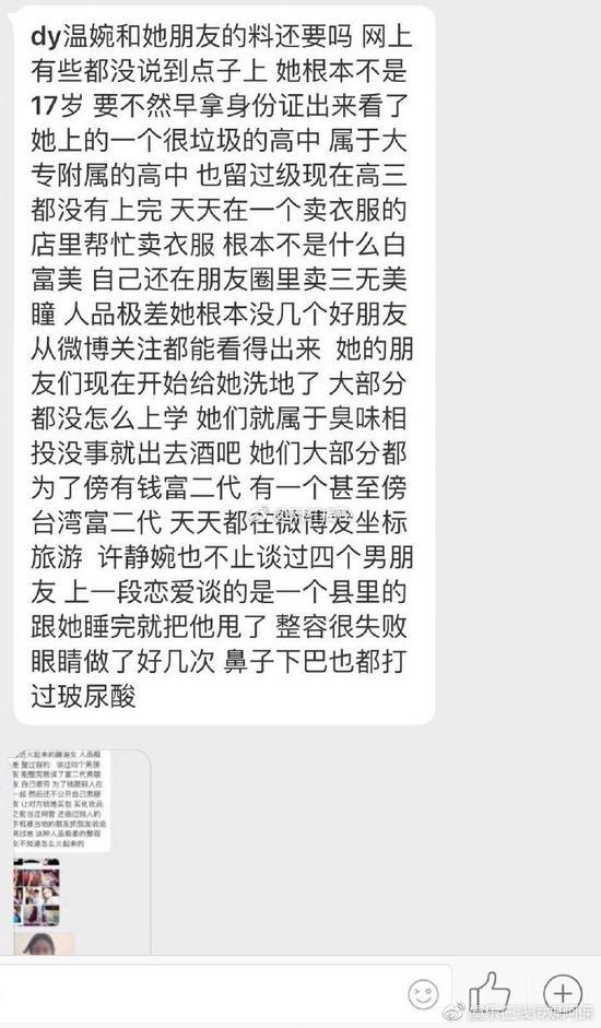 抖音温婉微博被猛黑料曝光 网友:凉凉送给大家