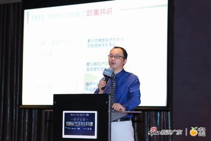 梁皓森讲述国际CSR的发展历程