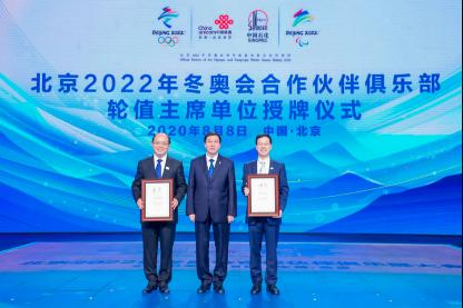 中国联通和中石化成北京冬奥会合作伙伴俱乐部轮值主席单位