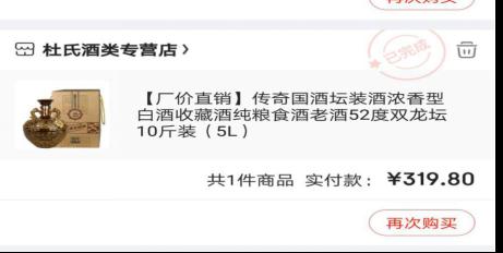 (消费者成功购买10斤白酒的订单截图)