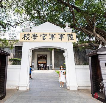 @琰棱:历史悠久的黄埔军校