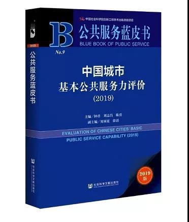 《蓝皮书》社会科学文献出版社