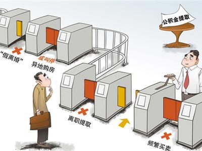 """粤公积金新政提取""""三不准"""":离婚、离职、频繁买卖同一住房"""