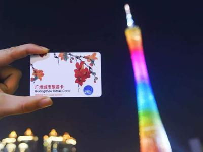 游客来广州一卡自由行 多次刷卡还可享受多种优惠