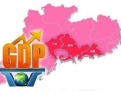 前3季度广东GDP同比增6.9% 比上半年上升0.1个百分点