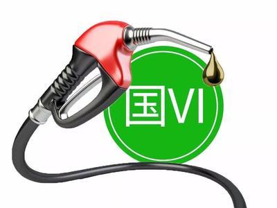 广州7月1日实施国六排放标准 粤A车牌短期或涨价