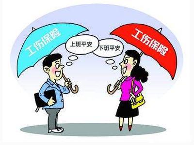 广东公务员纳入工伤保险 今后将按月缴费