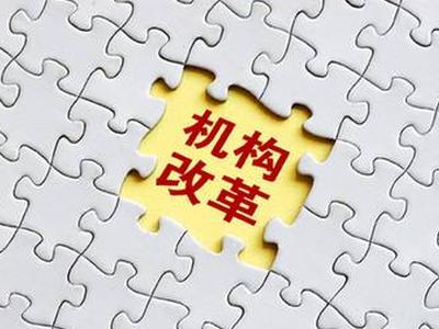 广州11区机构改革方案已全部出炉 政府职能优化是改革要点