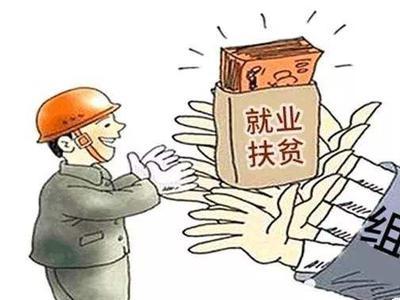 广东又将出台就业扶贫新政策 单位吸纳贫困劳动力最高奖补30万元