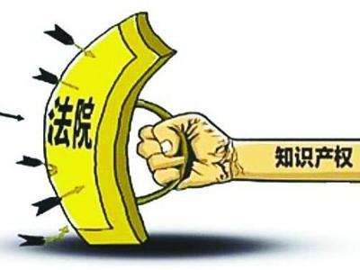 广东法院去年审结知识产权案首超10万件 居全国首位