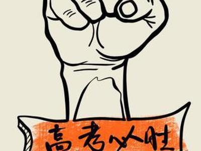 广东高考放榜 31万考生上了本科线