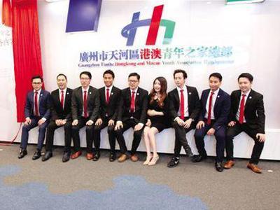 港澳青年之家总部 广州天河区揭牌