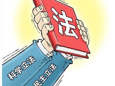 """广东:紧急""""立法""""讲速度也重成效"""