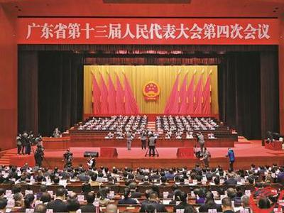 广东省十三届人大四次会议开幕