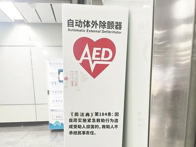 广州地铁站年内实现AED全覆盖
