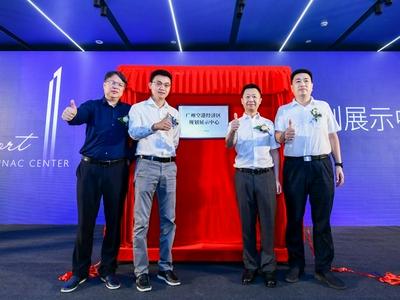 广州空港经济区规划展示中心揭牌