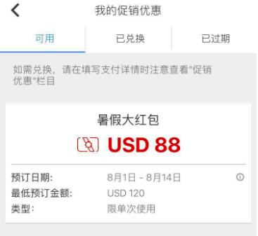 (Agoda当日下发的88元美金暑假大红包,消费者供图)