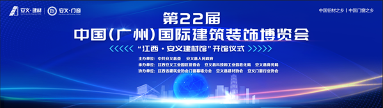 观展攻略:一文带你玩转2020中国建博会(广州)15.4江西·安义建材馆