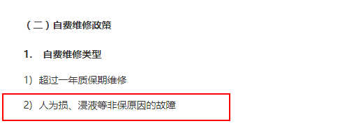(小米官网上对于手机平板产品退换修政策的注明)