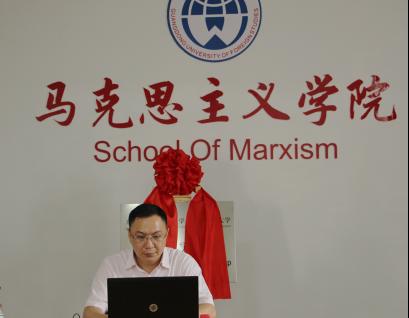 """中俄""""列宁研究中心""""在广东外语外贸大学揭牌"""