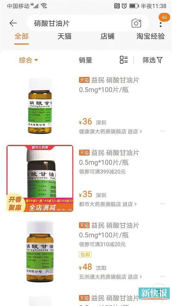 ■硝酸甘油片在一些网店的价格也不低。新快报记者 黎秋玲/摄