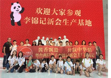 酱香叙情,粤台两岸学子交流研学活动在李锦记新会生产基地展开