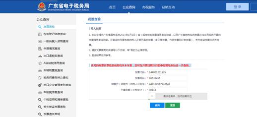(新浪广东快投诉在广东电子税务局对该发票进行查验,结果显示税务机关未采集)