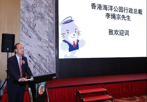 香港海洋公园行政总裁李绳宗先生致欢迎词