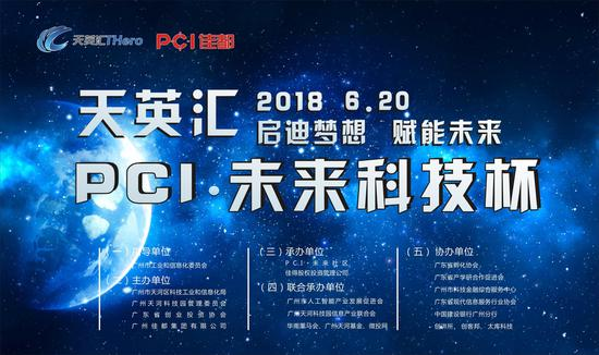 广州顺利举办2018