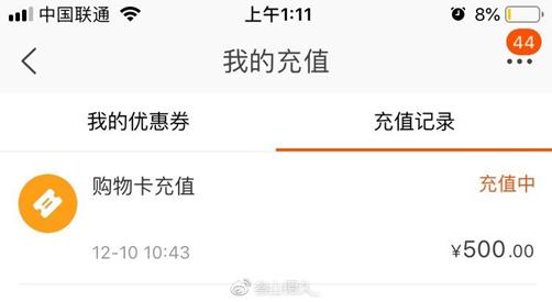 (消费者刘女士花499元购买1000元礼品卡,目前仍显示在充值中,且金额变500元)