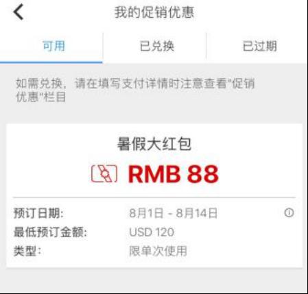 (Agoda平台返还的88元红包,消费者供图)