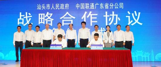 汕头市人民政府与中国联通广东省分公司签订战略合作框架协议