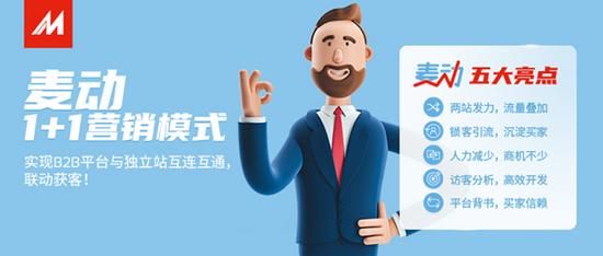 """中国制造网:""""平台+独立站""""双渠道获客 玩转跨境新模式"""