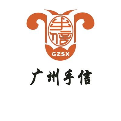 广州手信标识