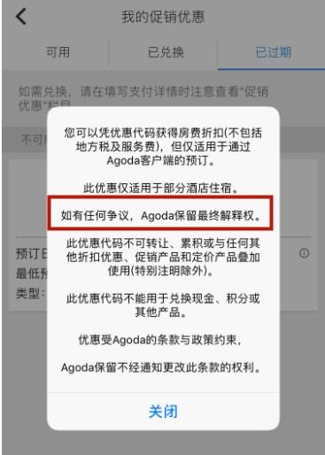 (Agoda平台对优惠券的使用规定)